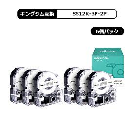 【福袋2個セット】SS12K 3本×2個セット キングジム 互換テープ テプラPRO 白地黒文字 幅12mm 長さ8m テプラ12mm テプラテープ