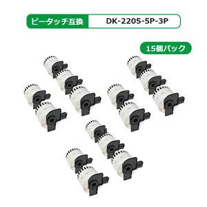 【福袋3個セット】 DK-2205 ブラザー用 5個×3個セット (5個のフレーム付) ピータッチ DKテープ (感熱紙) DK-2205 互換品 DKテープ/DKラベル(62mm x 30.48m) 長尺紙テープ(大)