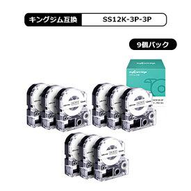 【福袋3個セット】SS12K 3本×3個セット キングジム 互換テープ テプラPRO 白地黒文字 幅12mm 長さ8m テプラ12mm テプラテープ