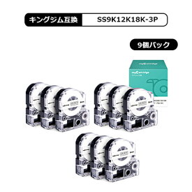 【福袋3個セット】 SS9K/SS12K/SS18K 3本×3個セット キングジム 互換テープ テプラPRO 白地黒文字 幅9mm/12mm/18mm 長さ8m テプラテープ テプラ9mm テプラ12mm テプラ18mm