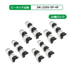 【福袋4個セット】 DK-2205 ブラザー用 5個×4個セット(5個のフレーム付) ピータッチ DKテープ (感熱紙) DK-2205 互換品 DKテープ/DKラベル(62mm x 30.48m) 長尺紙テープ(大)