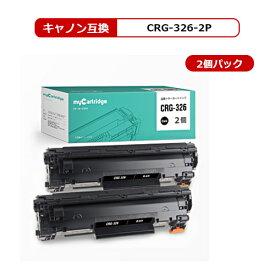 CRG-326 キヤノン 互換トナーカートリッジ ブラック2本 対応機種:LBP6200 LBP6230 LBP6240【安心1年保証】あす楽