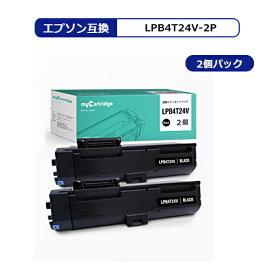 LPB4T24V エプソン 互換トナーカートリッジ LPB4T24 ブラック2本 対応機種:LP-S180D / LP-S180DN / LP-S280DN / LP-S380DN【あす楽】