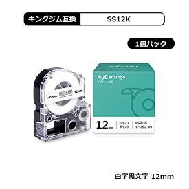 SS12K キングジム 互換テープカートリッジ テプラPRO 白地黒文字 幅12mm 長さ8m テプラテープ