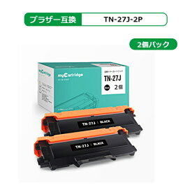 TN-27J ブラザー互換 2個セット 互換トナーカートリッジ 対応機種:DCP-7060D/ DCP-7065DN/ FAX-2840/ FAX-7860DW/ HL-2240D/ HL-2270DW/ MFC-7460DN【安心1年保証】あす楽