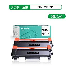 【福袋2個セット】TN-29J ブラザー ブラック 2個セット 互換 トナー 1本あたり約3000枚 対応機種:MFC-L2750DW/ MFC-L2730DN/ DCP-L2550DW/ DCP-L2535D/ FAX-L2710DN/ HL-L2375DW/ HL-L2370DN/ HL-L2330D