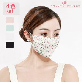 在庫あり 送料無料 夏用マスク シフォンジョーゼットマスク 布マスク 手作りマスク ファッションマスク  洗えるマスク