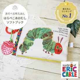 はらぺこあおむし どこでもソフトブック(The Very Hungry Caterpillar エリックカール Eric Carle 絵本 音の出る おもちゃ 歯固め ミラー 知育玩具 ベビーカー おでかけ ベビー 赤ちゃん プレゼント)ギフト対象
