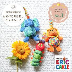 はらぺこあおむし チャイムトイ(The Very Hungry Caterpillar エリックカール Eric Carle 音の出る おもちゃ ガラガラ にぎにぎ おでかけ ベビーカー ベビー 赤ちゃん 出産祝い プレゼント 誕生日)ギフト対象