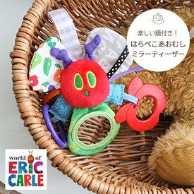 はらぺこあおむし ミラーティーザー(The Very Hungry Caterpillar エリックカール Eric Carle 絵本 おもちゃ ミラー 鏡 歯固め ティーザー おでかけ ベビー 赤ちゃん 出産 出産祝い プレゼント ギフト 贈り物 誕生日)ギフト対象