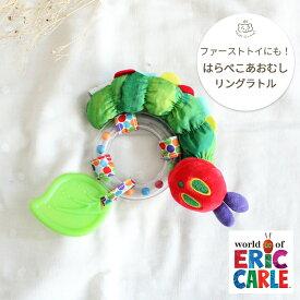 はらぺこあおむし リングラトル(The Very Hungry Caterpillar エリックカール Eric Carle 絵本 音の出る おもちゃ ガラガラ がらがら 歯固め ティーザー おでかけ ベビー 赤ちゃん 出産 出産祝い プレゼント ギフト 贈り物 誕生日)ギフト対象