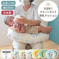 MOOMINBABYムーミン授乳クッション(洗濯可能洗えるウォッシャブル綿100%ダブルガーゼ2重ガーゼおすわり日本製キャラクターリトルミイスナフキンミムラニョロニョロトーベ・ヤンソン)