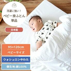 【ウォシュロン中わた】洗濯機で丸ごと洗えるベビー掛ふとん ベビーサイズ 95×120cm(単品 ベビー掛け布団 掛けふとん 軽量 保温性 ウォシュロン 洗える ウォッシャブル 洗濯可能 綿100% コットン 日本製 ベビーベッド 寝具 ねんね 赤ちゃん)