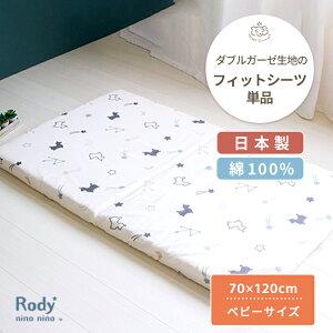 Rody nino nino フィットシーツ ベビーサイズ 70×120cm (ロディニーノニーノ ベビー敷き布団カバー ワンタッチシーツ 洗える ウォッシャブル 洗濯可 洗い替え ダブルガーゼ 綿100% コットン 日本製