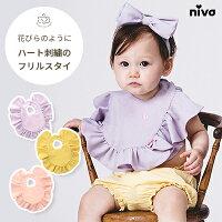 nivaハート刺繍のフリルスタイ(二ヴァBOX入り箱入りよだれかけビブお食事おでかけ特別女の子おしゃれかわいい記念日記念写真日本製綿100%ベビー赤ちゃんこども出産祝いプレゼントギフト贈り物誕生日)