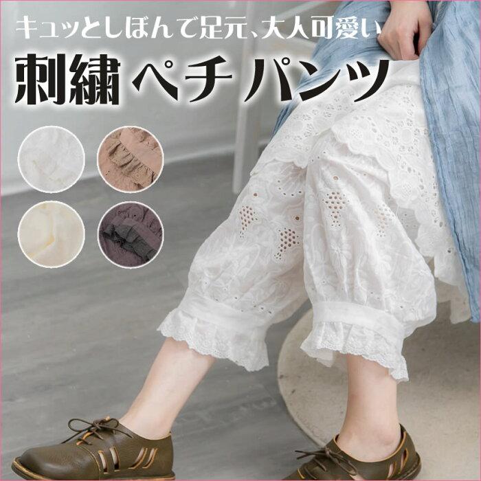 【053002】【インナー】7分丈刺繍レースコットンペチパンツ
