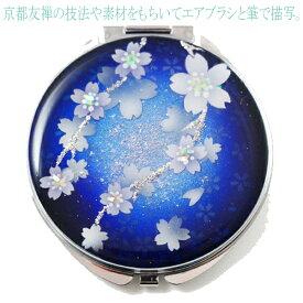 名入れ 無料 手描き プレゼント 鏡 ハンドメイド 和柄 コンパクトミラー 折りたたみ くりすたるあーと 瑠璃桜