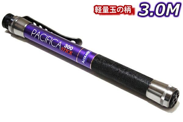 アルミ タモホルダー装備 軽量 約3m玉の柄 仕舞寸法38.5cm パシフィカ スティック 300 コンパクト pacifica stick 300