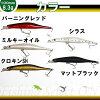 (Resolution) 100 mm 8.3 g shore IMPRESS shoreBullet Slim 100 realize slim Seabass minor bass flounder trout bus Chin salt lures