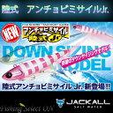 (メール便可) JACKALL 陸式アンチョビミサイルJr. 28g スーパーグロー ソルトウォーター for SHORE GAME ジャッカ…
