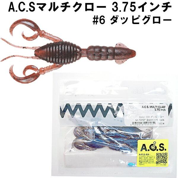 がまかつ A.C.Sマルチクロー #6 ダッピグロー 3.75インチ メール便可 クロー バス ワーム MADE IN JAPAN ガマカツ