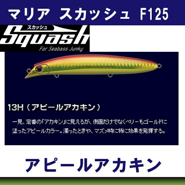スカッシュ F125 13H アピールアカキン フローティング マリア MARIA ルアー