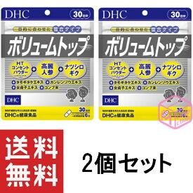DHC ボリュームトップ 30日分 180粒 ×2個セット
