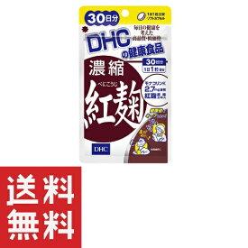 DHC 濃縮紅麹 30日分 30粒