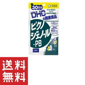 DHC ピクノジェノール-PB 30日分 60粒