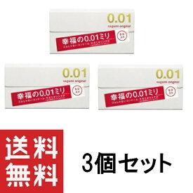 サガミ オリジナル 0.01 5個入 サガミ 001 sagami コンドーム 相模ゴム サガミオリジナル 3箱セット