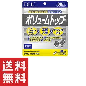 DHC ボリュームトップ 30日分 180粒
