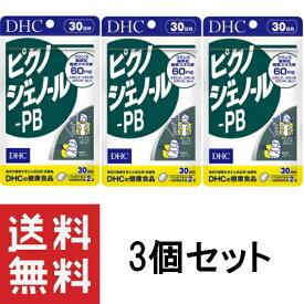 DHC ピクノジェノール-PB 30日分 60粒 ×3個セット