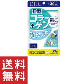 DHC II型コラーゲン+プロテオグリカン 30日分 90粒