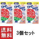DHC レスベラトロール+長命草 30日分 60粒 ×3個セット