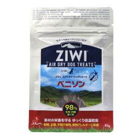 ジウィ エアドライドッグトリーツ ベニソン 85g【90】ZIWI ジウィピーク ZiwiPeak【メール便可能】