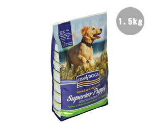フィッシュ4ドッグ スーペリア パピー 1.5kg【取り寄せ5日から10日】【92】