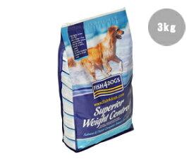 フィッシュ4ドッグ スーペリア ウェイトコントロール 3kg【1.5kg×2】【取り寄せ5日から10日】【92】