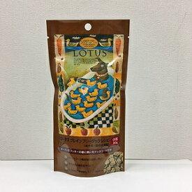 ロータス グレインフリー ダックレシピ 小粒 80g【取寄 5日〜7日】【99】【メール便可能】