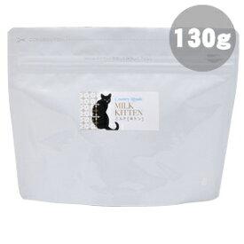 ナチュラルハーベスト カントリーロード ミルク キトン 130g【99】【メール便可能】