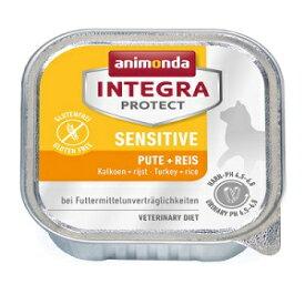 アニモンダ 猫用療法食 インテグラプロテクト アレルギーケア グルテンフリー 七面鳥ライス 100g【B5】【86852】【メール便可能】