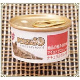FORZA10 猫用 プレミアムウェット缶 マグロとプロシュート 75g【99】【メール便可能】