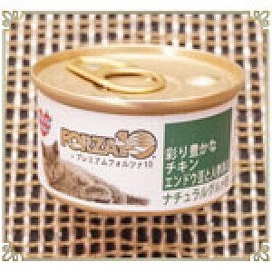FORZA10 猫用 プレミアムウェット缶 チキン エンドウ豆と人参添え 75g【99】【メール便可能】