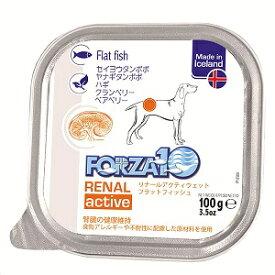 FORZA10 フォルツァ10 リナールアクティウェット フラットフィッシュ 100g【99】【メール便可能】