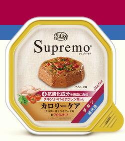 ニュートロ シュプレモ カロリーケア 素材栄養別 100g【チキン】【ターキー】【サーモン】【92】