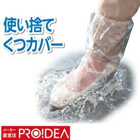 靴カバー 防水 雨具 くつカバー 靴 保護 守る カバー 雨 透明 携帯 使い捨て 汚れ 水 濡れない 雨用 レインカバー シューズカバー【使い捨てくつカバー 10足セット(20枚) プロイデア】父の日 ギフト プレゼント セール