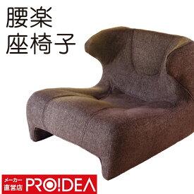 座椅子 座いす チェア 腰痛 姿勢矯正 美姿勢 猫背矯正 椅子 イス クッション 矯正 骨盤矯正 疲労 肩 腰 対策 疲れにくい 整体【匠の腰楽座椅子 コンフォシート プロイデア】父の日 ギフト プレゼント セール《送料無料》