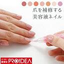 美容液ネイル ネイル美容液 爪 ネイル 速乾 水溶性 美容液 美容成分 割れ爪 二枚爪 乾燥爪 甘皮 ささくれ 補修 マニキ…