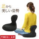 骨盤矯正 椅子 座椅子 姿勢矯正 猫背 骨盤 腰痛 クッション サポート 座いす ゆがみ 矯正 器具 グッズ 効果 コンパク…