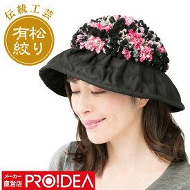 新商品【有松絞りのふんわり花柄帽子 プロイデア】父の日 ギフト プレゼント セール《送料無料》