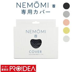 【プロイデア NEMOMI 首専用カバー】 ギフト プレゼント セール